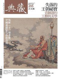 典藏古美術 [第295期]:失落的王朝祕寶 青銅器的工藝與美學