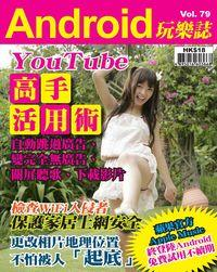 Android 玩樂誌 [第79期]:YouTube高手活用術