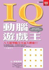 IQ動腦遊戲王:八大題型腦力全面大體檢!!