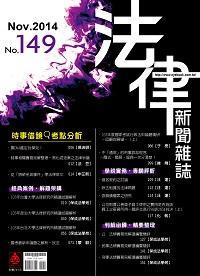 法律新聞雜誌. No.149