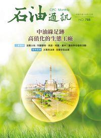 石油通訊 [第788期]:中油綠足跡 高值化的生態工廠