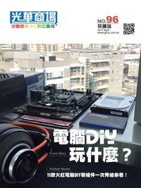 光華商場採購誌 [第96期]:電腦DIY 玩什麼?