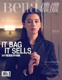 Bella儂儂 [第395期]:It bag it sells 2017春夏配件特輯