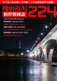 槓桿韓國語學習週刊 2017/04/12 [第224期] [有聲書]:韓綜學韓語 #226 超人回來了