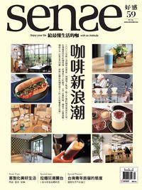 Sense好感 [第59期]:咖啡新浪潮