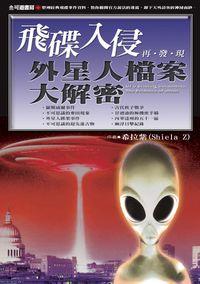 飛碟入侵再發現!:外星人檔案大解密