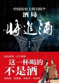 將進酒:中國歷史上一百個酒局