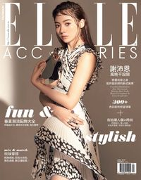 ELLE Accessories [2017春夏號]:fun & stylish