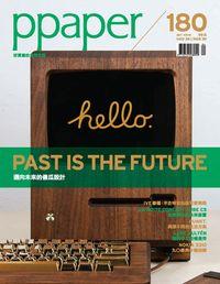 Ppaper [第180期]:Past is the future 邁向未來的傻瓜設計