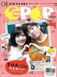 epop 完全情報誌 2017/04/14 [第610期]:李玹雨&Joy 甜蜜進行式!
