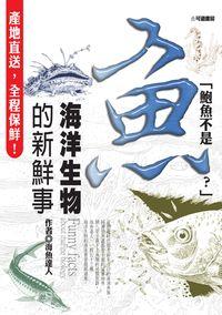 鮑魚不是魚?:海洋生物的新鮮事