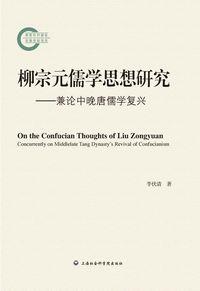 柳宗元儒學思想研究:兼論中晚唐儒學復興