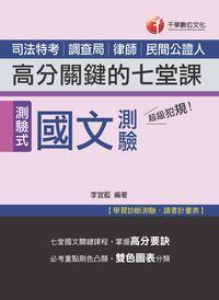 超級犯規!國文測驗高分關鍵的七堂課(司法)