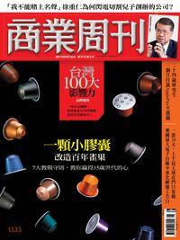 商業周刊 2017/04/17 [第1535期]:一顆小膠囊 改造百年雀巢