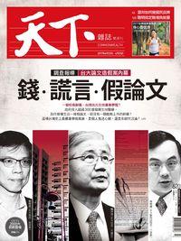 天下雜誌 2017/04/12 [第620期]:錢.謊言.假論文
