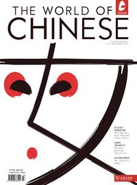 The world of Chinese [2011 ISSUE 4]:Women