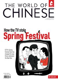 The world of Chinese [2012 ISSUE 1]:Spring Festival