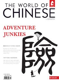 The world of Chinese [2012 ISSUE 3]:Adventure