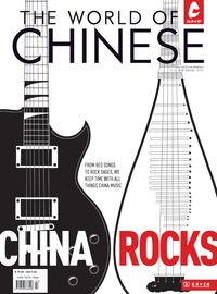 The world of Chinese [2012 ISSUE 4]:Music
