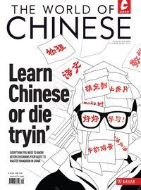 The world of Chinese [2012 ISSUE 5]:Education