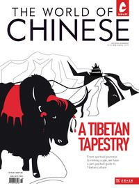 The world of Chinese [2012 ISSUE 6]:Tibet