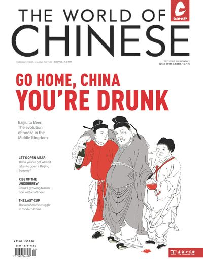 The world of Chinese [2013 ISSUE 1]:Wine