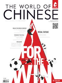 The world of Chinese [2013 ISSUE 4]:Sports