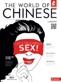 The world of Chinese [2013 ISSUE 6]:Sex