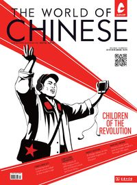 The world of Chinese [2014 ISSUE 1]:Red China