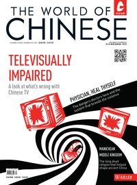 The world of Chinese [2014 ISSUE 3]:TV