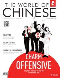 The world of Chinese [2014 ISSUE 6]:Influential Chinese