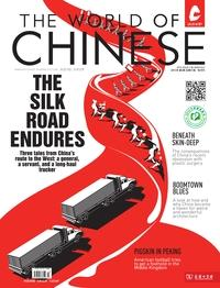 The world of Chinese [2015 ISSUE 2]:Silk Road