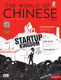 The world of Chinese [2015 ISSUE 3]:Startup Kingdom
