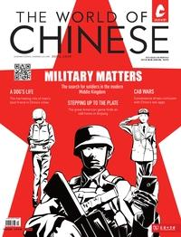 The world of Chinese [2015 ISSUE 5]:Military