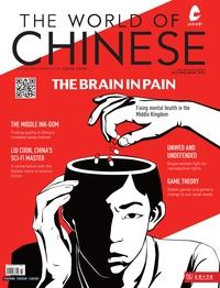 The world of Chinese [2015 ISSUE 6]:Mental Health