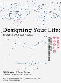 做自己的生命設計師:史丹佛最夯的生涯規畫課, 用「設計思考」重擬問題, 打造全新生命藍圖
