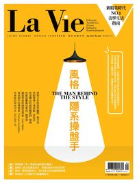 La Vie [第156期]:風格隱系操盤手