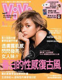 ViVi唯妳時尚國際中文版