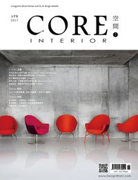 CORE.INTERIOR空間 [第7期]:百年經典VS.設計狂想 When Classic Meets Contemporary