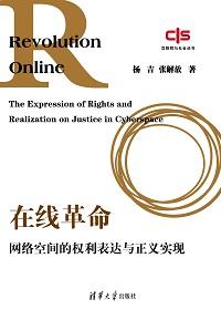 在線革命:網路空間的權利表達與正義實現