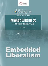 內嵌的自由主義:全球經濟治理的折中之道