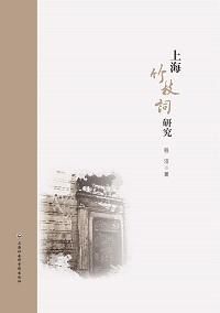 上海竹枝詞研究