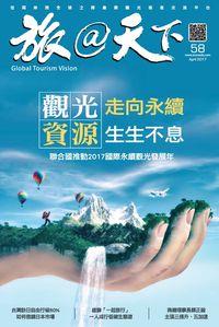 旅@天下 [第58期]:觀光資源 走向永續 生生不息