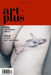 art plus (Taiwan) [第66期]:「紋身」 女性紋身的秘密歷史 綑綁的美學