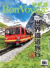 Bon Voyage欣旅遊