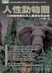 人性動物園:51則動物要告訴人類朋友的故事