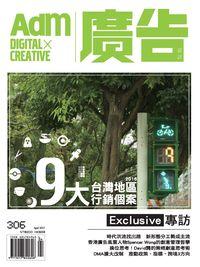 廣告雜誌 [第306期]:9大台灣地區行銷個案