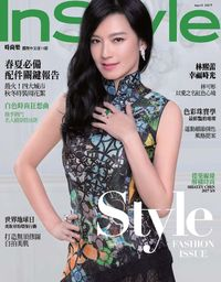 InStyle 時尚樂 [第11期]:Style FASHION ISSUE