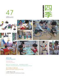四季兒童教育專刊 [第47期] :跳格子趣