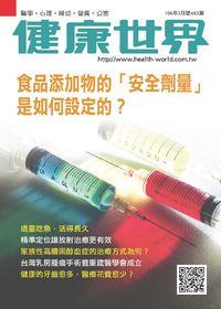 健康世界 [第483期]:食品添加物的「安全劑量」是如何設定的?